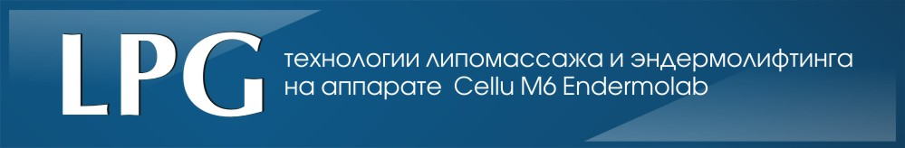 LPG Cellu M6 Endermolab, массаж